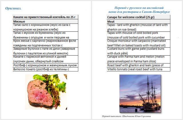Перевод с русского на английский меню для ресторана