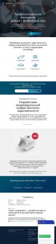 Разработка сайта на Bitrix