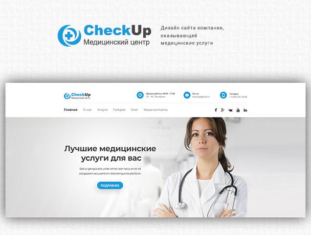 Медицина. CheckUp