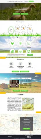 Сайт частной фермы