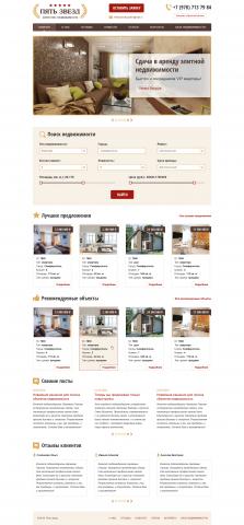 Макет для сайта агенства недвижимости