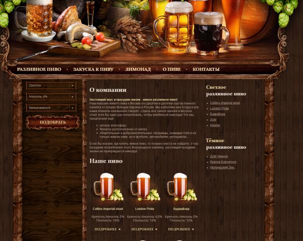 пиво фриланс