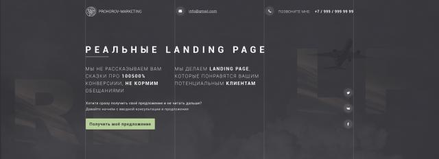 """Landing page """"Marketing"""""""