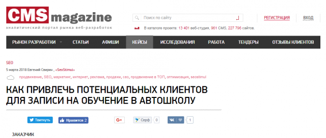 Наш кейс на cmsmagazine.ru