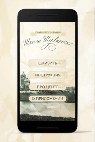 Приложение с дополненной  реальностью для музея