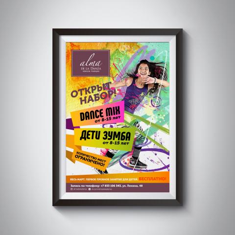 """Афиша для школы танцев """"Alma de la Danza"""", детская группа, А3"""