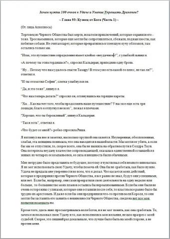 Перевод рассказа, фэнтези
