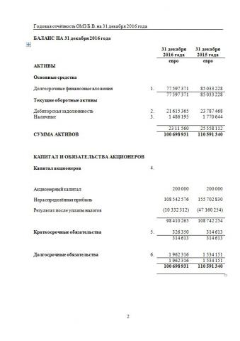 Перевод налоговой и финансовой отчетсности