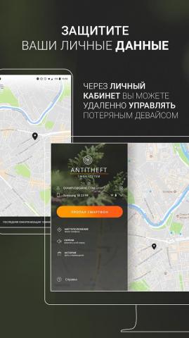 Личный кабинет приложения Taiga Antitheft
