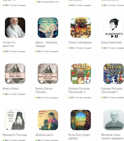 Приложения iOS - аудиокниги