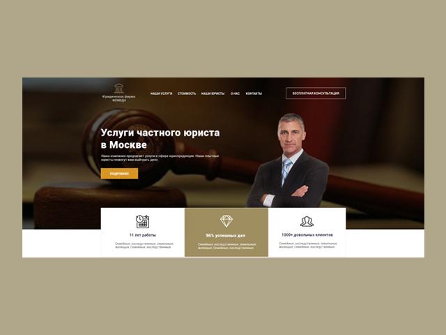 сайты московских юрист