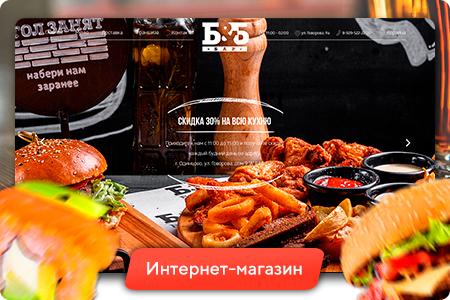 B&B Бар