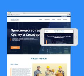 Сайт по производству ГазоБетона