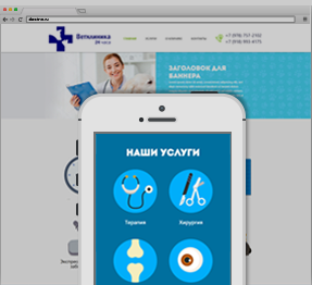 Создание сайта для Симферопольской ветеринарной клиники