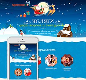 Создание новогоднего сайта
