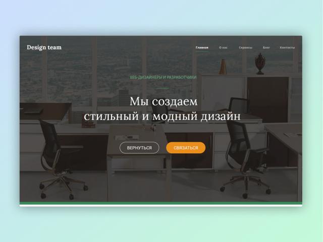 Сайт landing page для команды разработчиков