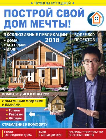 Моя обложка для журнала