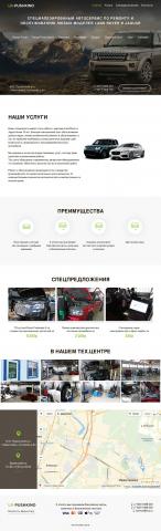 Создание сайта автосервиса по ремонту и обслуживанию Land Rover