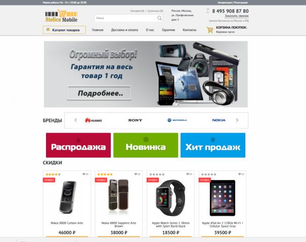 Интернет магазин телефонов и аксесуаров