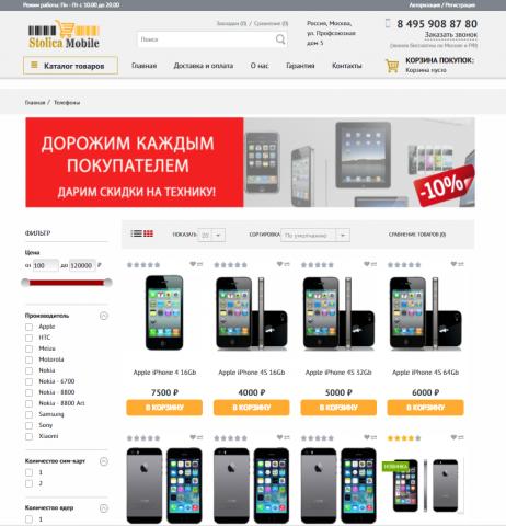 Сайт по продаже мобильных телефонов и аксессуаров!