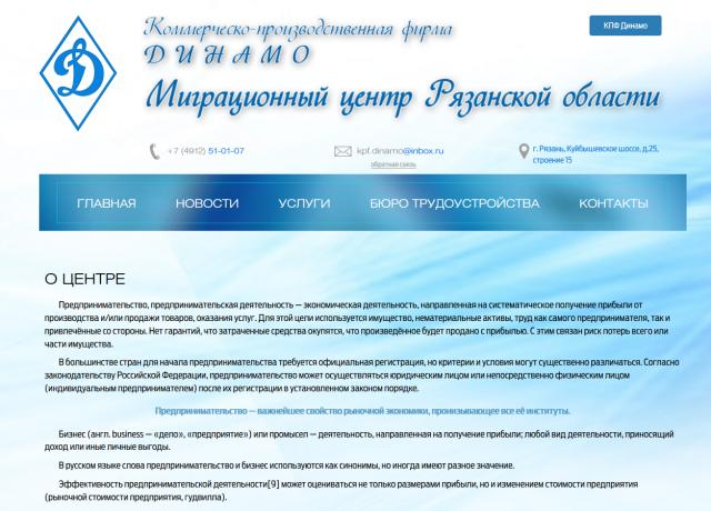 КПФ Динамо