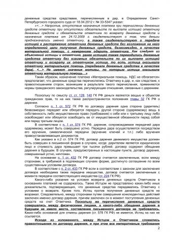 ВОЗРАЖЕНИЯ НА ИСК (суд общей юрисдикции)
