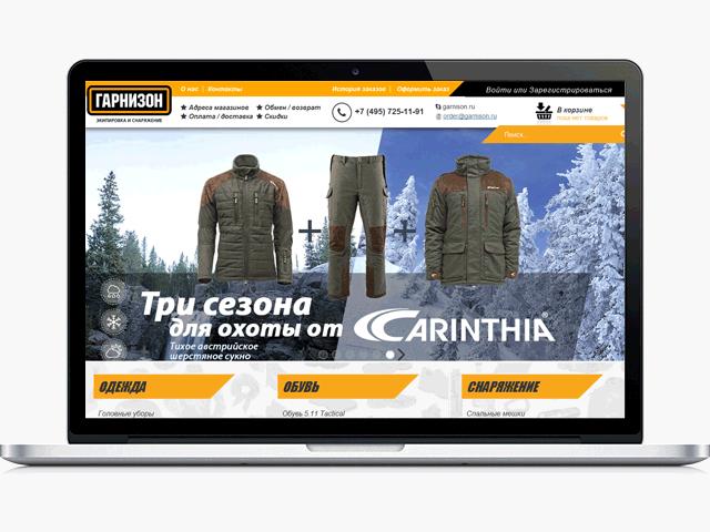 Интернет-магазин одежды и снаряжения Гарнизон