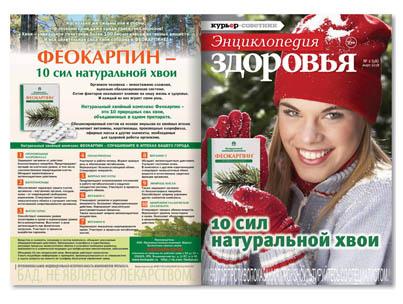 Журнал «Здоровье» март 2018 – 02 (058) 28 полос