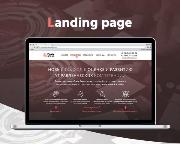 Landing page для бизнес-игры