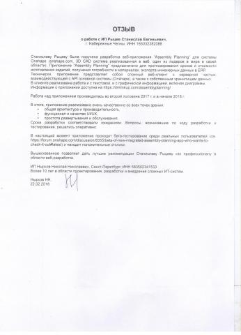 Отзыв ИП Нырков Н.Н.