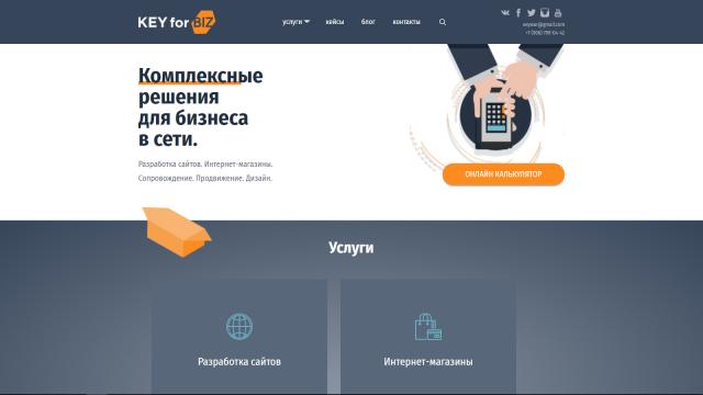 KEYforBIZ - Разработка сайтов