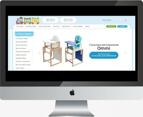 Интернет-магазин для детей