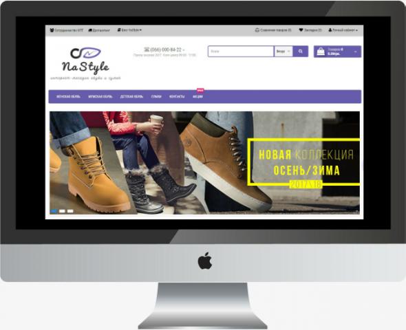 Интернет-магазин обуви
