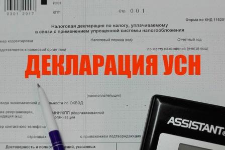 Заполнение декларации по УСН и КУДиР