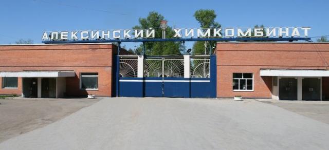 Алексинский химический комбинат, г.Алексин