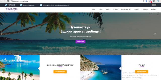 Правка сайта туристического агентства