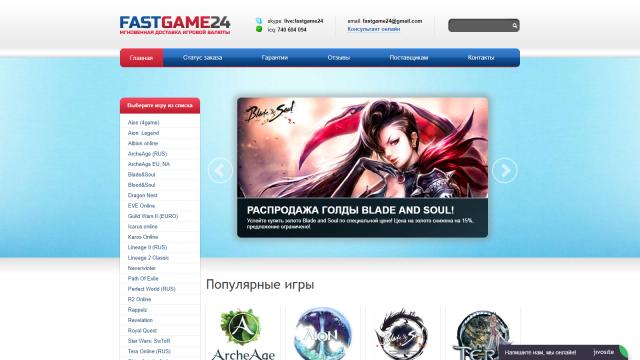 Fastgame24 - Мгновенная доставка игровой валюты
