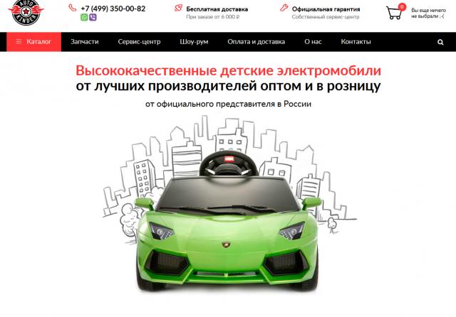 autokinder.ru