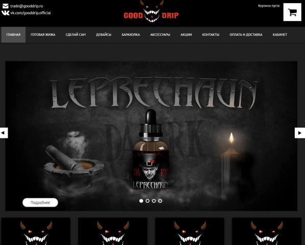 gooddrip.ru