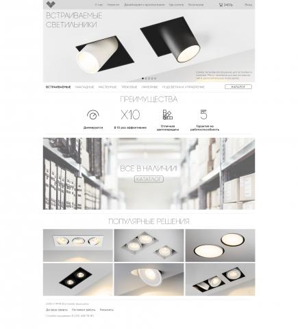 Макет интернет-магазина LED-светильников