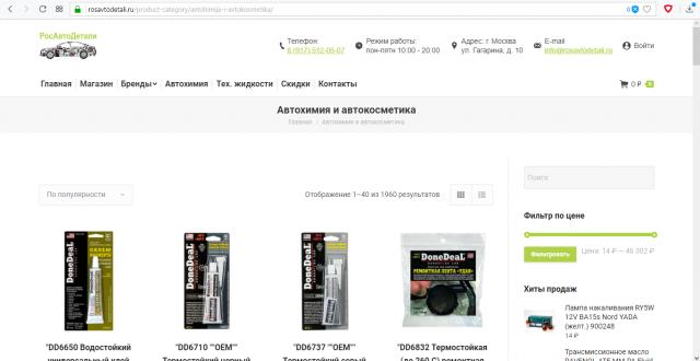 Интернет-магазин автодеталей
