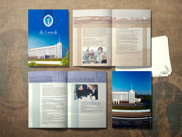 Журнал для арбитражного суда