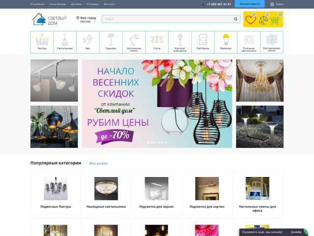 Интернет-магазин осветительной техники