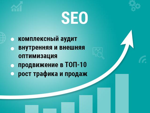 Seo-оптимизация и продвижение