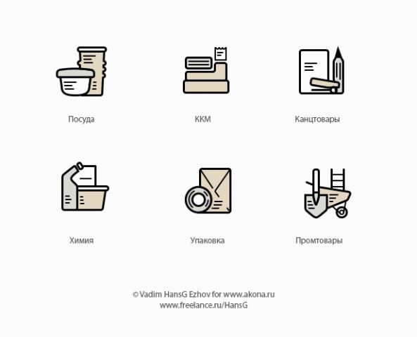 Иконки для сайта оптовой компании