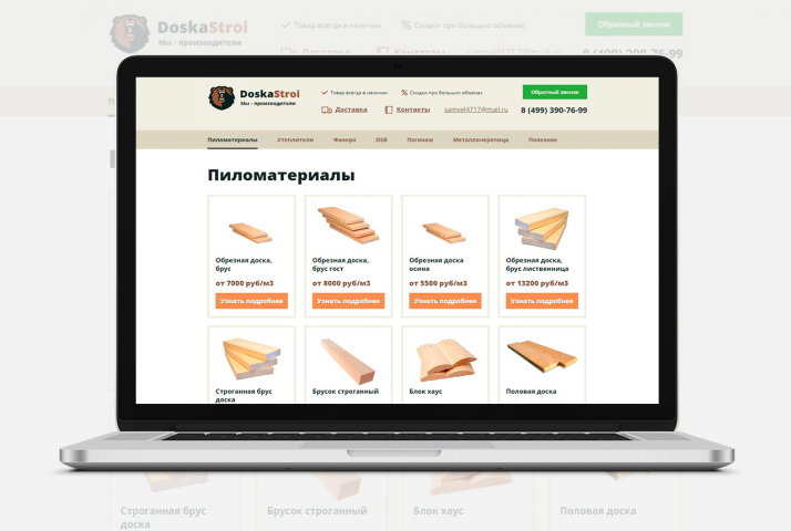 DoskaStroi.ru - Продажа пиломатериалов
