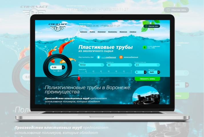 Sti-Plast.ru - Продажа пластиковых труб