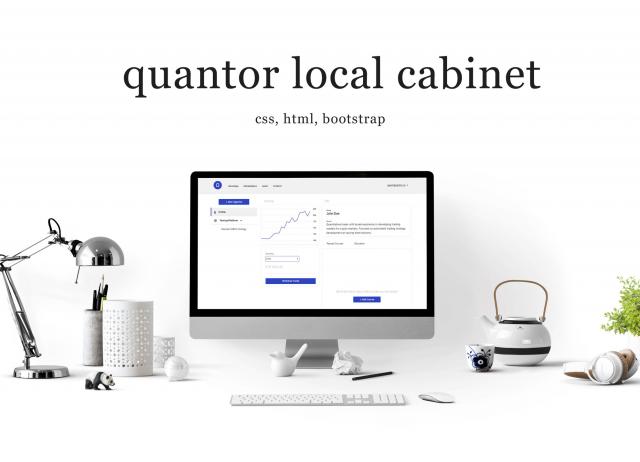 Верстка личного кабинета для Quantor CSS3 + HTML5 + Bootstrap 4