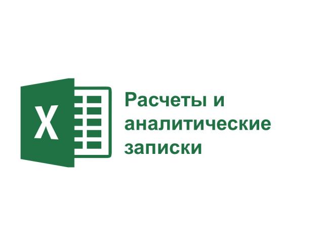 Аналитические записки (Excel)