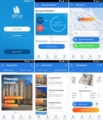 Мобильное приложение для строительной компании (Android)